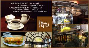 画像参照:http://papas.jpn.com/papas/cafe.html
