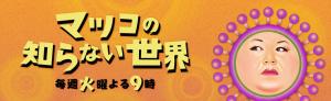 画像参照:http://www.tbs.co.jp/matsuko-sekai/intro/