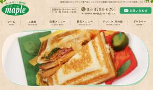 画像参照:http://www.maple-nakanobu.info/