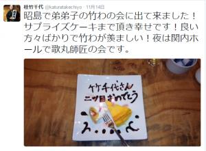 画像参照:https://twitter.com/katuratakechiyo