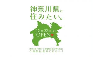 画像参照:http://www.pref.kanagawa.jp/cnt/f533716/#