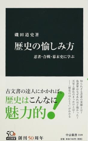 【本】歴史の愉しみ方/磯田道史著