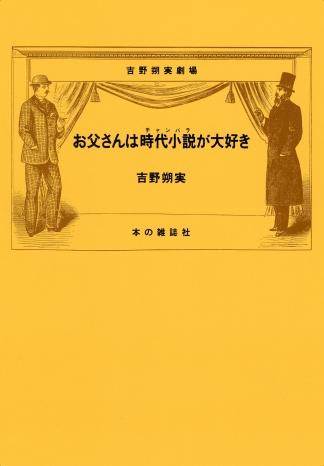 【本】お父さんは時代小説が大好き/吉野朔実著