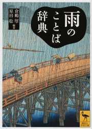 【本】雨のことば辞典/倉嶋厚 他 編著