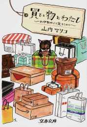 【本】買い物とわたし/山内マリコ著