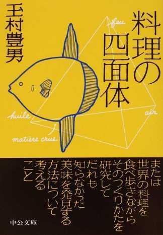 【本】料理好きはマスターしてる感覚かも/玉村豊男「料理の四面体」